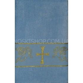 """Полотенце """"Крыжма"""" (крестильное)  087-3 велюр, размер 140*70, уп. 1 шт- (голубое)"""