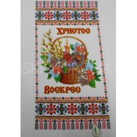 """Полотенце (салфетка) """"Пасхальное"""" 30*60 рисунок №-1 (уп. 10 шт)"""