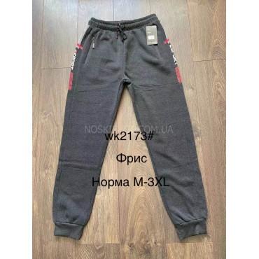 """Спортивные штаны """"BLACK CYCLONE"""" WK-2173 утеплённые мужские трикотажные на флисе (на манжете) р. М-(46), L-(48), XL(50), 2XL-(52), 3XL-(54) -ростовка 5 шт -(синие)"""